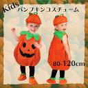 【即納】ハロウィン コスプレ 子供 衣装 仮装 かぼちゃ ベビー キッズ 子供服 ジャックオーランタン かぼちゃ 3点セッ…