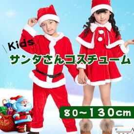 サンタクロース 衣装 子供 クリスマス コスプレ 仮装 ワンピース ケープ付き キッズ 女の子 男の子 パーティー ダンス衣装 サンタ服装 サンタコス セット 帽子付き 送料無料