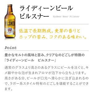 八海山ライディーンビールピルスナー1本(330ml)(旧八海山泉ビール)【新潟クラフトビール地ビールホワイトデー】