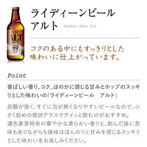八海山ライディーンビールアルト1本(330ml)(旧八海山泉ビール)【新潟クラフトビール地ビール】
