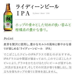 八海山ライディーンビールIPA1本(330ml)(旧八海山泉ビール)【新潟クラフトビール地ビール】
