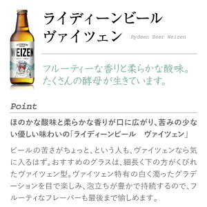 八海山ライディーンビールヴァイツェン1ケース(330ml×12本)(旧八海山泉ビール)【新潟クラフトビール地ビール】