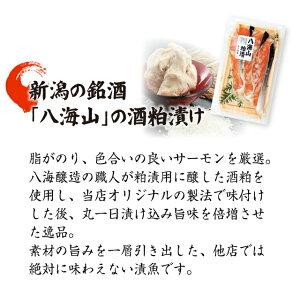 越後まんぷく堂オリジナルサーモン漬魚セット(八海山酒粕漬・越後味噌漬)[新潟お土産][ギフト贈り物贈答品内祝][おかず鮭]