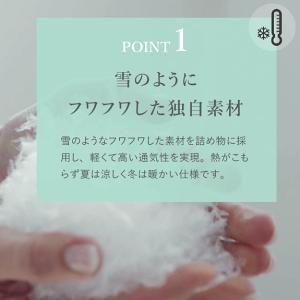【POINT1】雪のようにフワフワした独自素材