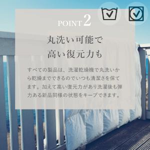 【POINT2】丸洗い可能で高い復元力も