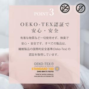【POINT3】ノンアレルギーで安全