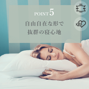 【POINT5】自由自在な形で抜群の寝心地