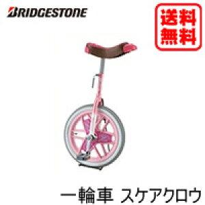 【送料無料】Bridgestone ブリヂストン スケアクロウ 一輪車 12インチ 14インチ 16インチ 18インチ 20インチ