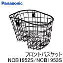 Panasonic パナソニック フロントバスケット NCB1952 NCB1953 前かご 前バスケット まえかご 自転車 カゴ