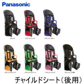 Panasonic パナソニック チャイルドシート 後用 リアチャイルドシート 後用子供乗せ 後子供乗せ 安心安全 3人乗り対応 自転車の規格に対応出来る後用子供乗せ 可愛い お洒落 NCD366AS NCD372AS NCD367AS NCD368AS NCD369AS NCD370AS NCD371AS
