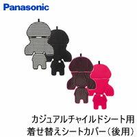 カワイイ Panasonic (パナソニック)【カジュアルチャイルドシート(後用)着せ替えシートカバー】