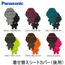 <ブラック・ピンク(NCD402K)Panasonic (パナソニック)【チャイルドシート(後用)着せ替えシートカバー】自転車パーツカワイイ安心