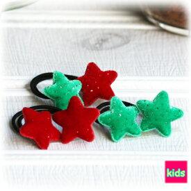キラキラ星キッズヘアゴム(1つ)クリスマス プレゼント もこもこ ふわふわ レッド グリーン kids 女の子 子供 かわいい ヘアアクセサリー 保育園 幼稚園 小学生 冬 ラメ