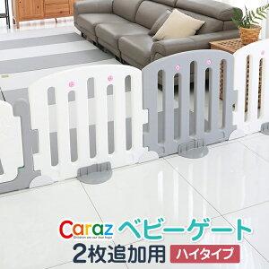 Caraz カラズ ハイタイプ プレイヤード プレイマット 折りたたみ プラスチック ベビーサークル ベビーゲート 2枚セット 76×6×70cm