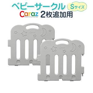 Caraz カラズ プレイヤード プレイマット ハイタイプ ベビーサークル 赤ちゃん ベビーゲート 2枚 sサイズ