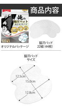 【楽天1位】脇汗パッド白44枚汗取りパッドあせジミ防止わきあせパットボディケアBIGサイズ