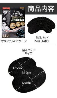 脇汗パッド黒44枚BIGサイズ汗取りパッドあせジミ防止わきあせパットメンズ