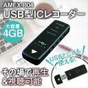 【送料無料】AMEX-B04 USBメモリ型ICレコーダー 4GB 高音質ボイスレコーダー 音声録音機 デジタル録音 小型 長時間 コンパクト音楽プレイヤー M...