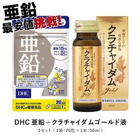 DHC 亜鉛 20粒&ゴールドドリンク 活力 健康 アミノ酸 アルギニン 黒生姜 亜鉛 男精 力漲る!毎日のパワフルな生活を応援!男の自信を取り戻したい方、 あなたの元気に!