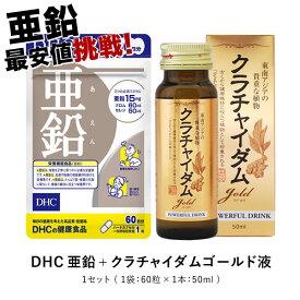 DHC 亜鉛 60粒&ゴールドドリンク 活力 健康 アミノ酸 アルギニン 黒生姜 亜鉛 男精 力漲る!毎日のパワフルな生活を応援!男の自信を取り戻したい方、 あなたの元気に!