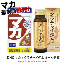 DHC マカ&ゴールドドリンク 活力 健康 アミノ酸 アルギニン マカ 亜鉛 男精 力漲る!毎日のパワフルな生活をサポート!男の自信を取り戻したい方、 あなたの元気に!