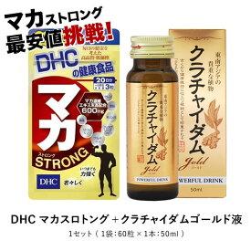 DHC マカストロング&ゴールドドリンク 活力 健康 アミノ酸 アルギニン マカ 亜鉛 男精 力漲る!7つのサポート成分で充実ライフ!毎日のパワフルな生活をサポート!