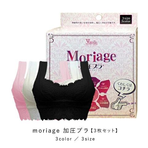 簡単!楽々盛り上げ!あなたも美胸習慣『moriage加圧ブラ』全3色