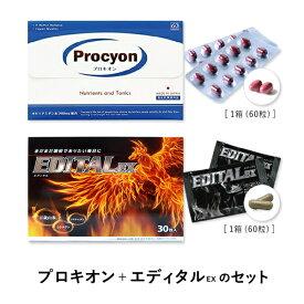 プロキオン+エディタルEX 活力 滋養強壮 栄養 男性 力自慢 高麗人参 マカ トンカットアリ アルギニンなど含有!パワフルな毎日へ精力剤ではない指定医薬部外品