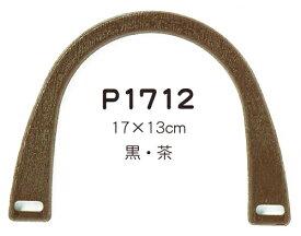 バッグ持ち手・木目風プラスチック 17×13cm(2個組)【RCP】