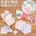 布ナプキン おりもの 昼用 夜用 10枚 洗濯が簡単 3D 一通り揃う nunonaセレクト オーガニック コットン 使用 防水布付…
