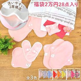 布ナプキン 福袋 2万円 洗濯簡単 3D 28点入 セット オーガニック ぬのなぷきん ヌノナプキン ヌノナ ぬのな