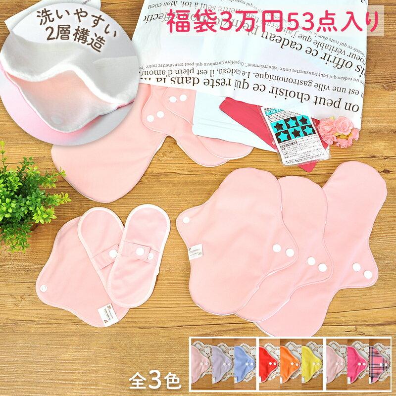 布ナプキン 福袋 3万円 洗濯簡単 3D 53点入 セット オーガニック ぬのなぷきん ヌノナプキン ヌノナ ぬのな