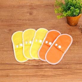 【今だけ+1枚】布おりものシート 布ライナー(17cm・5枚入り)オーガニック布ナプキンまとめ割セット イエロー・オレンジ