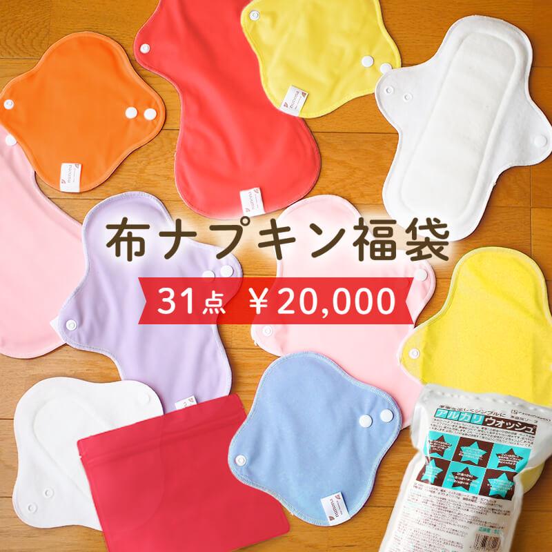 布ナプキン福袋2万円|31点入り オーガニックコットン使用布ナプキン 【送料無料】 ぬのな ヌノナ