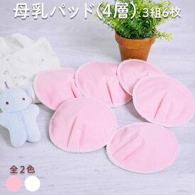 布 母乳パッド オーガニック100% 防水布つき|お得な3組6枚セット(ふつうの厚さ)[全2色] 育児中のスタッフが商品開発!