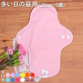 15%OFFクーポン対象 布ナプキン 多い日の昼用(25cm・5層ふんわり厚め)オーガニック 防水布付き  選べる13色 ぬのな ヌノナ
