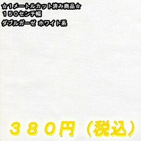ダブルガーゼ ホワイト系 無地 1メートルカット済み商品 長さ100cm×幅150cm
