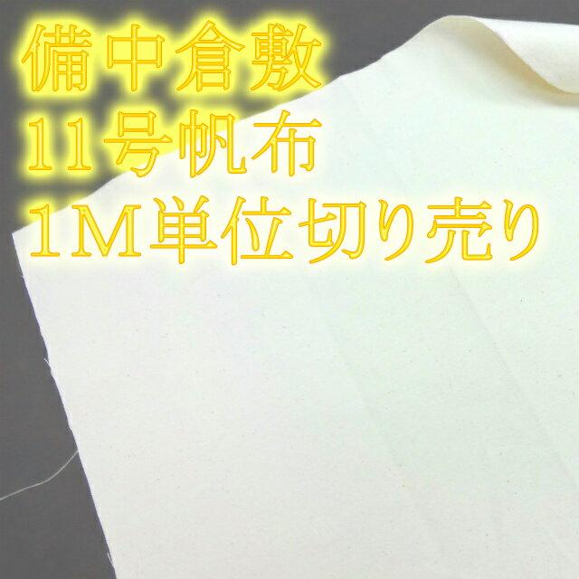 1m単位切り売り 119cm幅 備中倉敷帆布 綿11号帆布 生成 きなり 無地