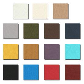 1m単位切り売り 110cm幅 綿11号帆布 無地 倉敷紡績帆布 15色あります