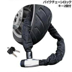 【アウトレット】バイク チェーンロック 鍵 カギ 盗難防止 自転車 極太 わくわくファイネスト