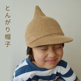 キャッシュレス5%還元 帽子 キッズ キャップ 男の子 女の子 54cm とんがり帽 インプルーブ 春夏 CAP Tongari Thermo CAP トンガリ サーモキャップ グリンバディー 子供用 トンガリ帽子