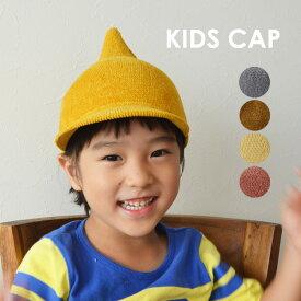キャッシュレス5%還元 帽子 キッズ キャップ 男の子 女の子 54cm とんがり帽 インプルーブ 秋冬 CAP Chenille Tongari Cap グリンバディー 子供用 トンガリ帽子