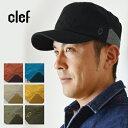 【あす楽】 clef クレ 帽子 ブランド ワークキャップ メンズ キャップ リブ Rob Classic ベーシックリブワークキャッ…