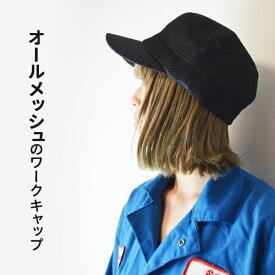 夏の作業帽子 やらわか エアメッシュ メッシュキャップ re-earth ワークキャップ 作業用帽子 メンズ 帽子 リブキャップ エアーメッシュ 作業帽 男女兼用 キャップ アウトドア 山ガール 帽子 釣り ウォーキング ガーデニング