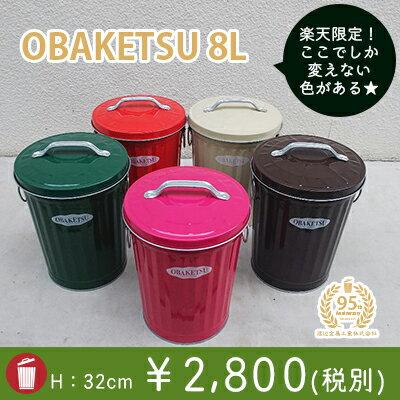 【OBAKETSU】カラーオバケツ C10 (8Lサイズ)