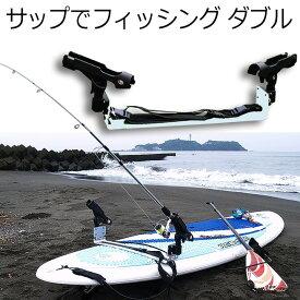 釣り具 釣り竿ホルダー SUP サップでフィッシング CAP キャップ パドルボードフィッシング専用 パドルボートトローリング 釣竿2本 父の日 ギフト プレゼント 実用的