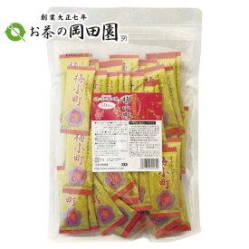 【2個まで送料一律】マン・ネン 梅小町 梅昆布茶 金箔入り 梅茶 個包装 2g×50P