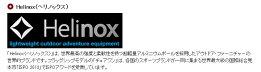 ヘリノックス(Helinox)/グラウンドチェア/登山/キャンプ/アウトドア