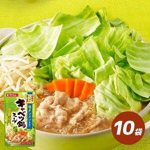 野菜をいっぱい食べる鍋 キャベツ鍋スープ 10袋 セット キャベツ鍋 キャベツ 野菜 鍋の素 ダイショー