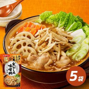 野菜ソムリエ青野果菜監修 野菜をいっぱい食べる鍋 焦がし風味噌鍋スープ 5袋 セット 野菜 味噌鍋 味噌 鍋スープ 鍋の素 ダイショー